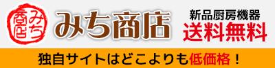 新品の業務用厨房機器の販売【みち商店】